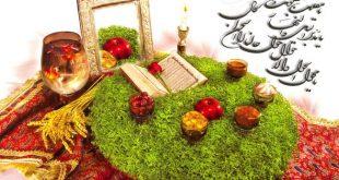 سفره عید