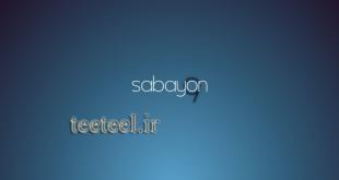 سابایون