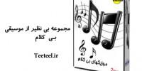 موسیقی ارامش بخش