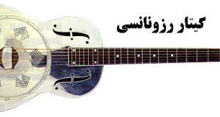گیتار رزونانسی