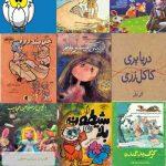 قصه های کودکانه