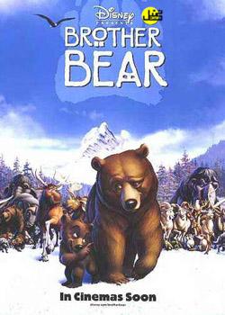 انیمیشن خرس برادر