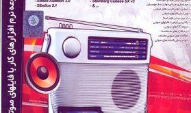نرم افزار های صدابرداری و آهنگ سازی sound & mix tools