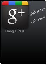 کد دکمه گوگل پلاس