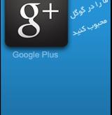 کد نمایش رتبه گوگل