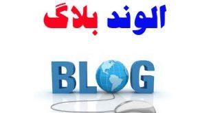 برترین سیتم وبلاگ دهی ایران