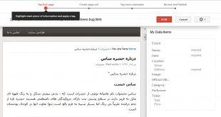 dita hilitre 310x165 - آموزش Data Highlighter  قابلیت جدید گوگل