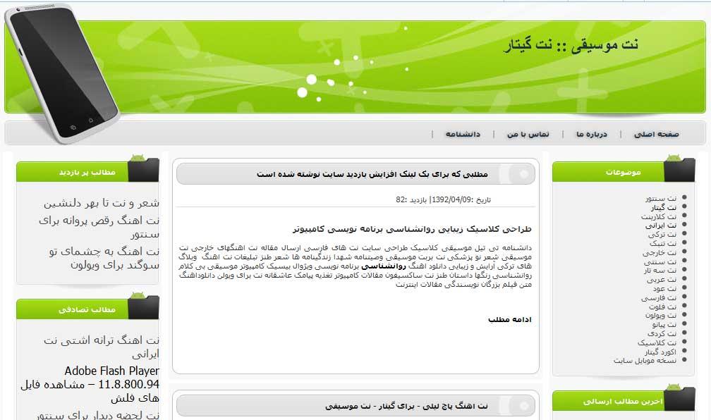 قالب شماره 3 : قالب اندروید سبز برای الوند بلاگ | دانشنامه تی تیلقالب برای سایت اندروید