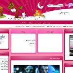 الوند بلاگ بهترین سیستم وبلاگدهی ایران