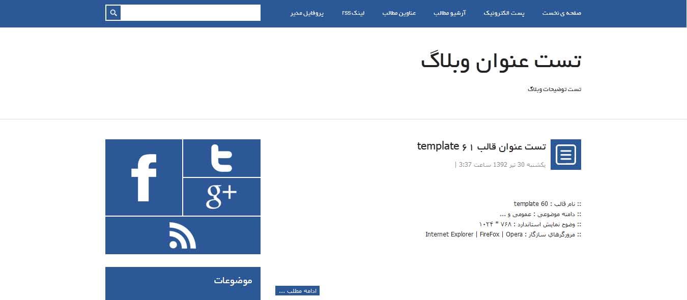 قالب سری هفتم : قالب مشابه فیس بوک برای الوند بلاگ
