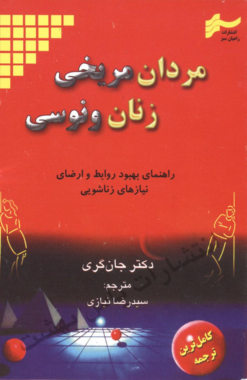 نویسنده کتاب مردان مریخی زنان ونوسی