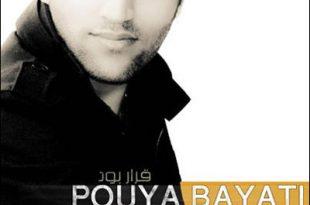PouyaBayati  310x205 - متن ترانه های پویا بیاتی