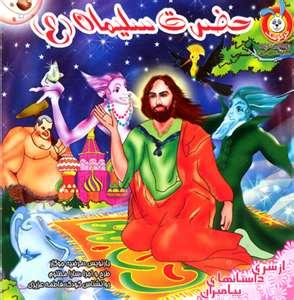 داستان حضرت سلیمان