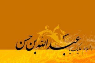 زندگینامه عبدالله بن حسن