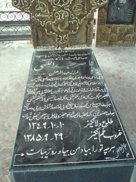 ناصر عبداللهی قبر