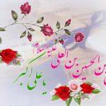 زندگینامه علی اکبر علیه السلام