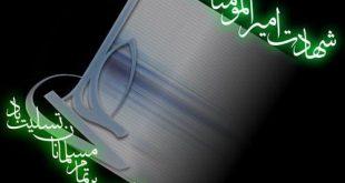 2lm290g 310x165 - حضرت علی (ع)