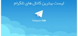معرفی بهترین کانال های تلگرام