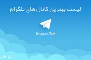 معرفی بهترین کانالهای تلگرام