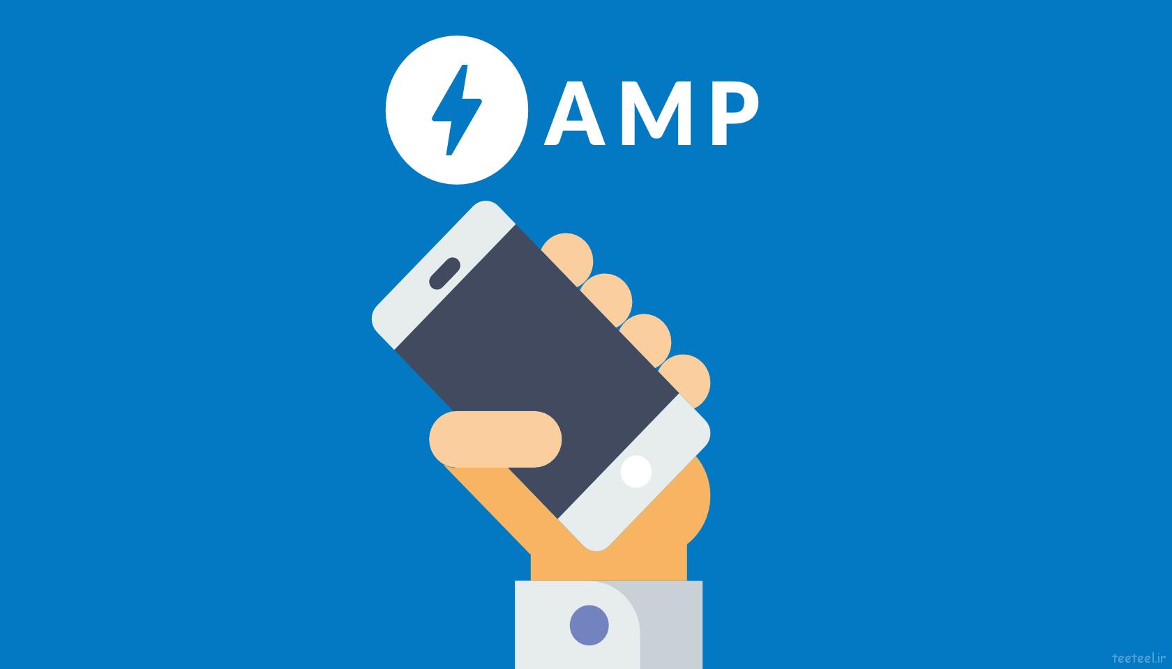 amp و تاثیر آن روی موبایل
