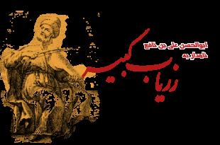 ابوالحسن علی بن نافع مشهور به زِریاب موسیقیدان خواننده و بربط نواز عراقی
